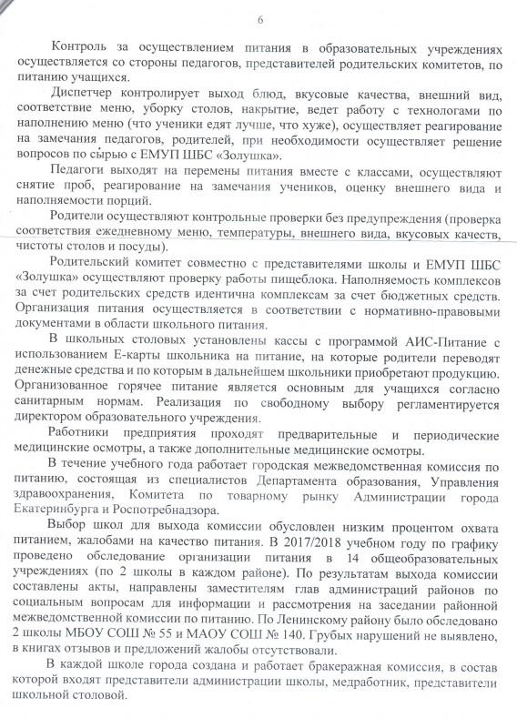 Скан_20181116 (6).jpg