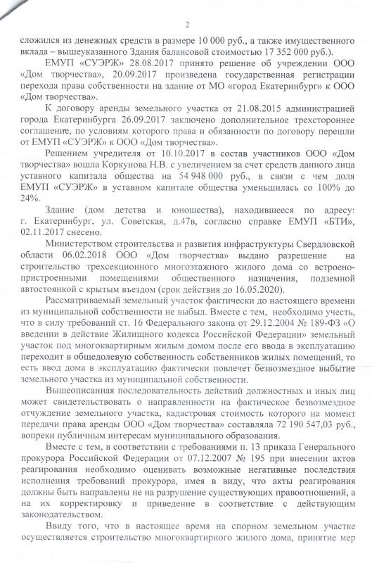Скан_20181122 (2).jpg