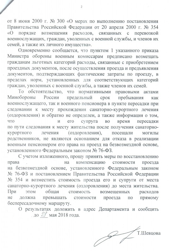 Скан_20180511 (3).jpg