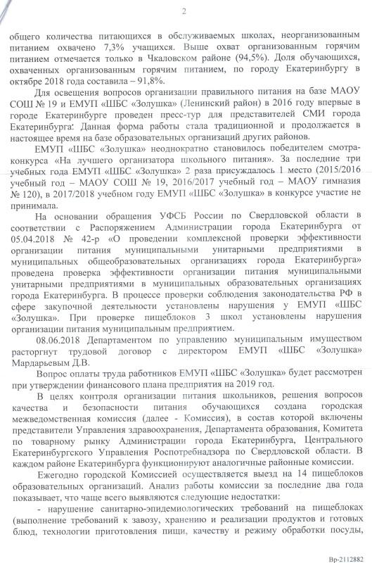 Скан_20181210 (2).jpg