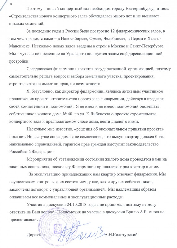 Скан_20181210 (6).jpg