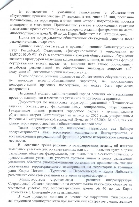 Скан_20181211 (6).jpg