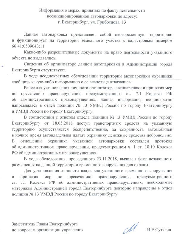 Скан_20181211 (14).jpg