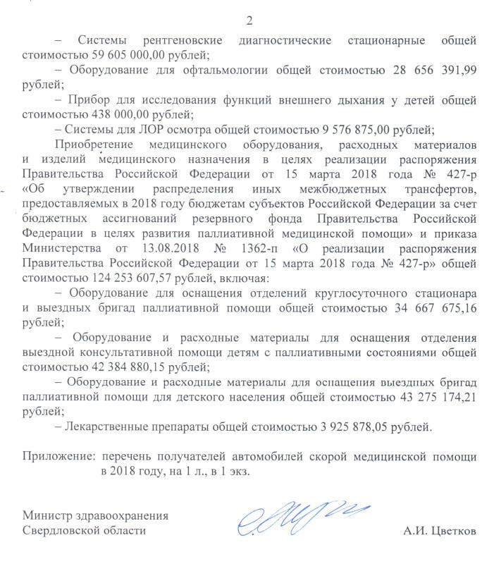 Скан_20181221 (10).jpg