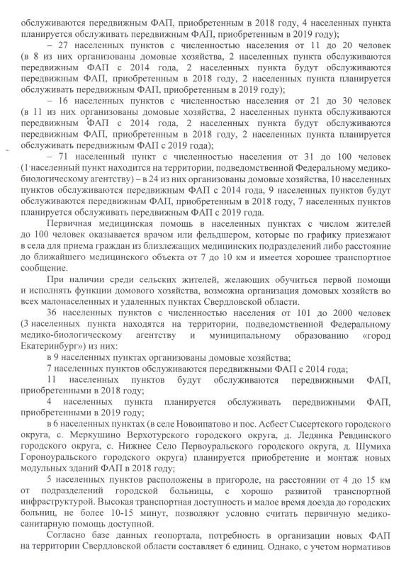 Скан_20190109 (2).jpg