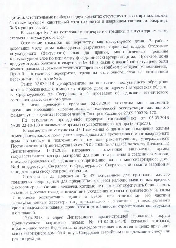 Скан_20190208 (9).jpg