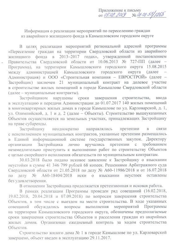Скан_20190208 (12).jpg