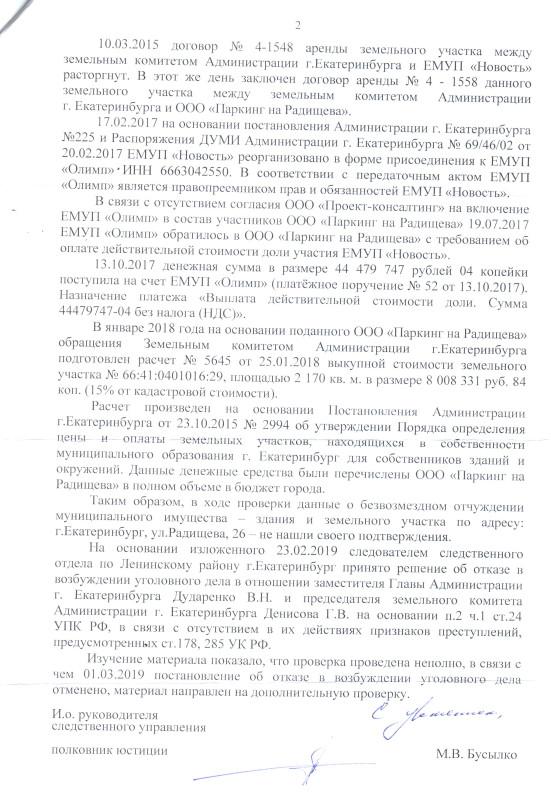 Скан_20190314 (2).jpg
