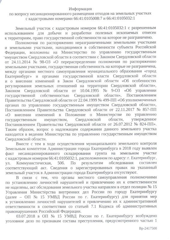 Скан_20190524 (14).jpg