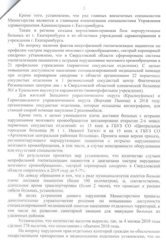Скан_20190628 (2).jpg