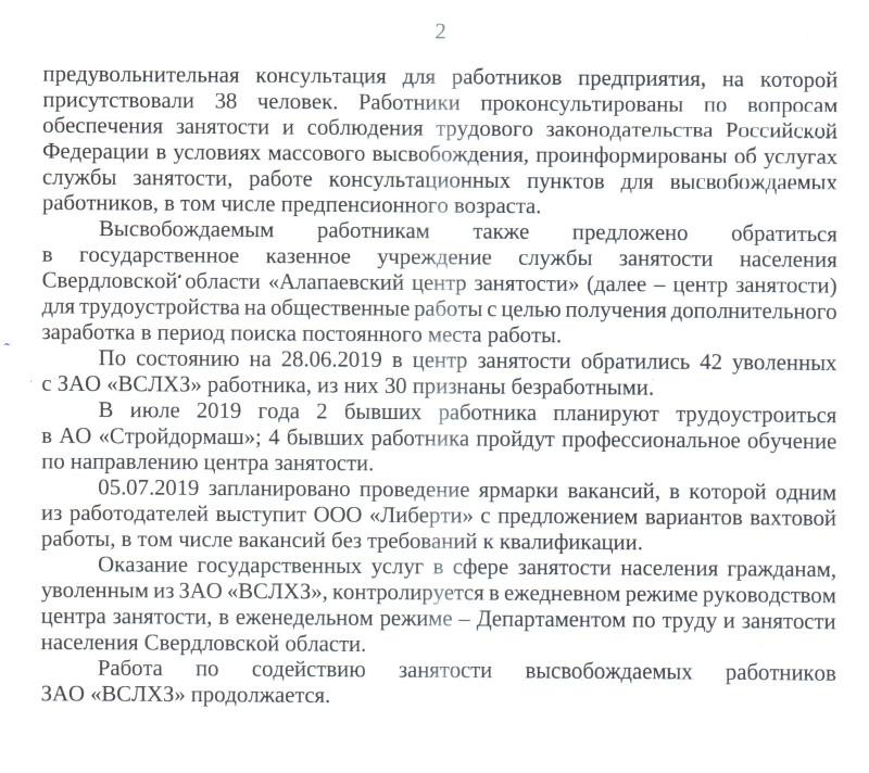 Скан_20190716 (3).jpg