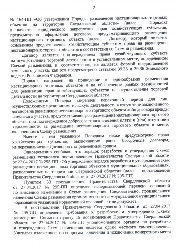 Скан_20190718 (14).jpg