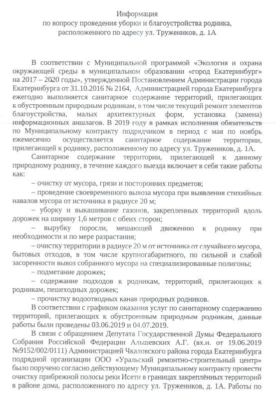 Скан_20190719 (4).jpg