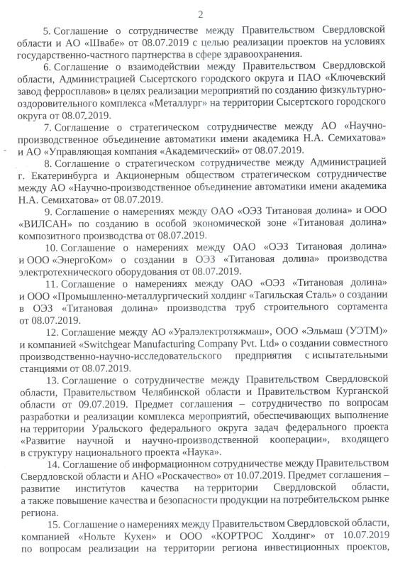 Скан_20190814 (5).jpg