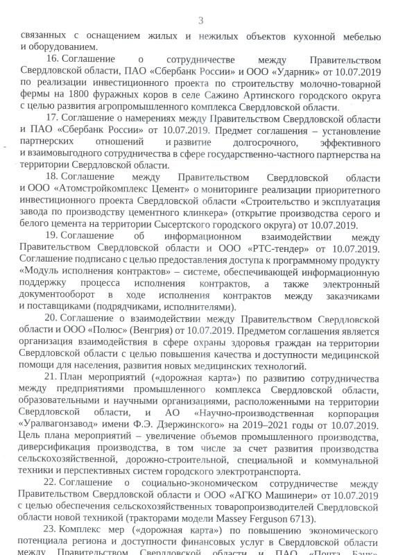 Скан_20190814 (6).jpg