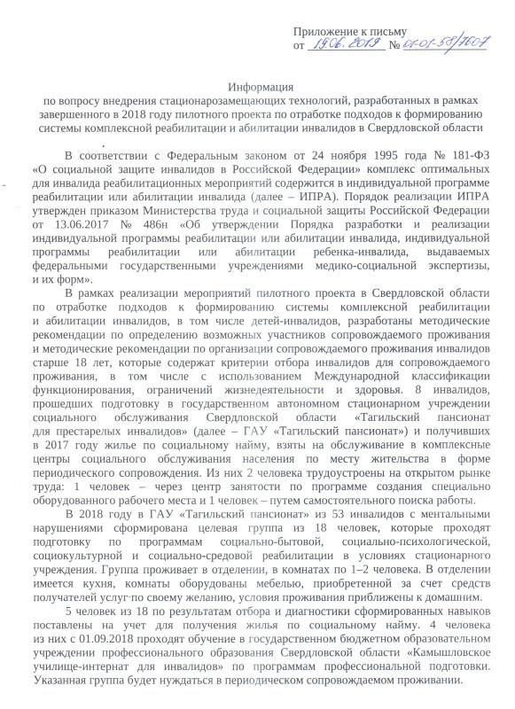 Скан_20190828 (2).jpg