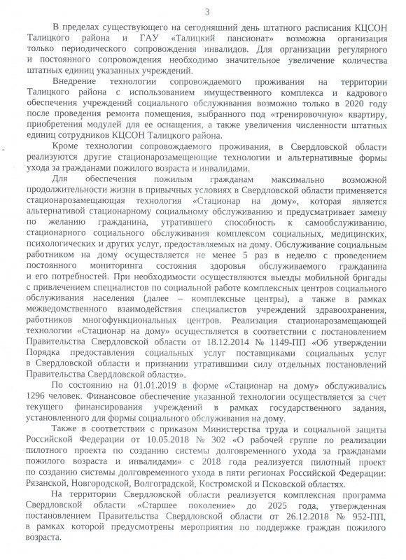 Скан_20190828 (4).jpg