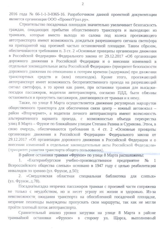 Скан_20191022 (3).jpg