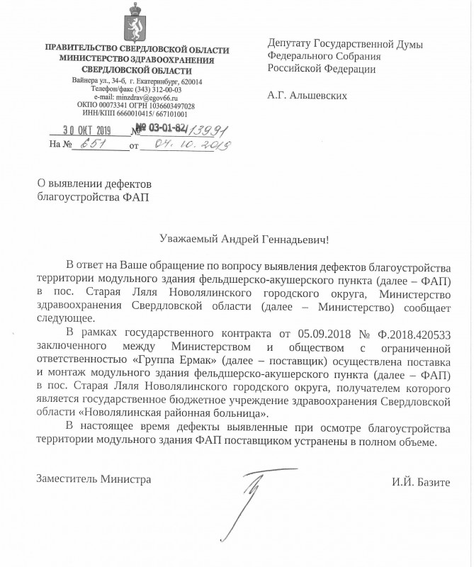 Альшевских по Старой Ляле.jpg