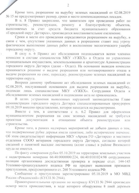 Скан_20191107 (2).jpg