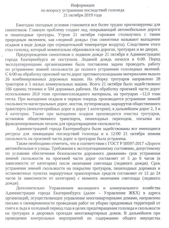 Скан_20191205 (7).jpg