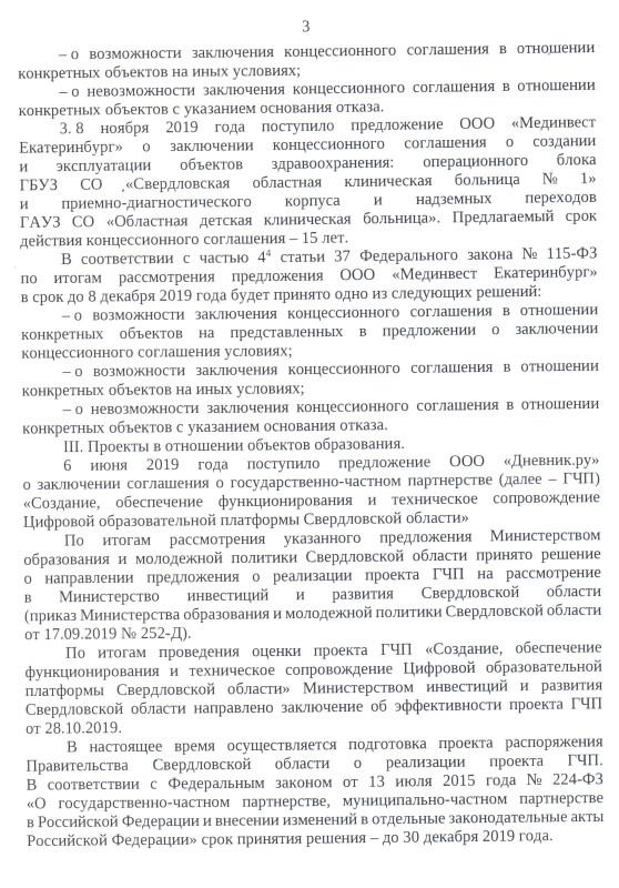 Скан_20191223 (3).jpg