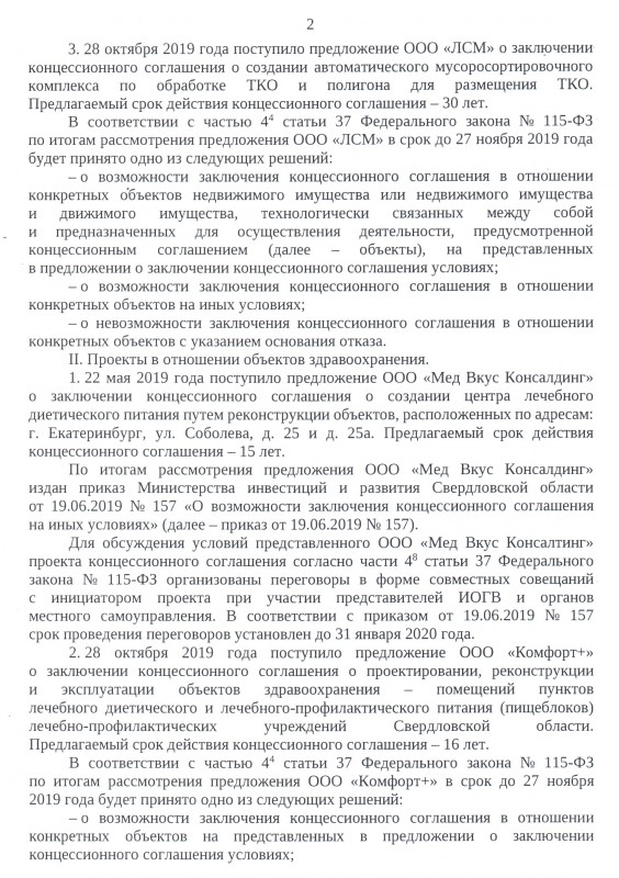 Скан_20191223 (2).jpg