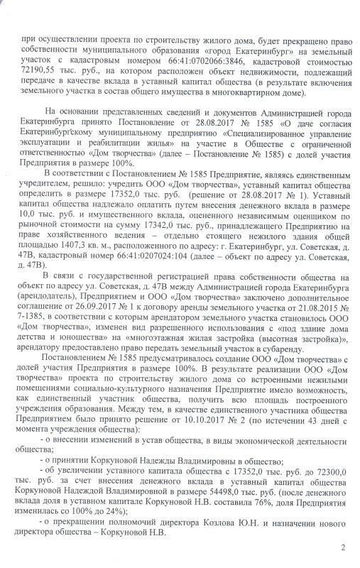 Скан_20191225 (4).jpg