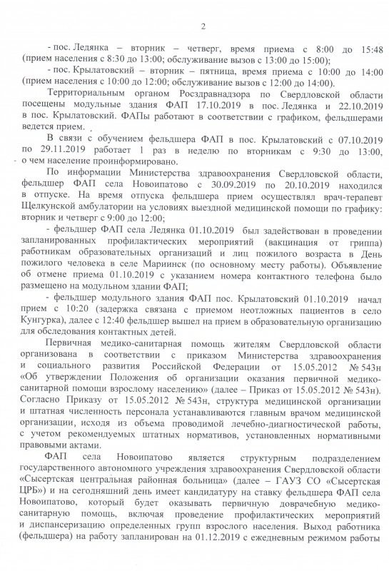 Скан_20191227 (2).jpg