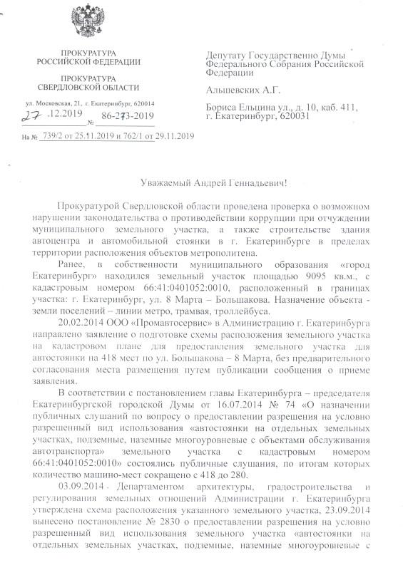Скан_20200114 (3).jpg