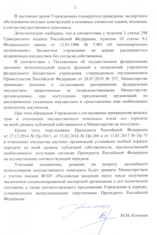 Скан_20200120 (2).jpg