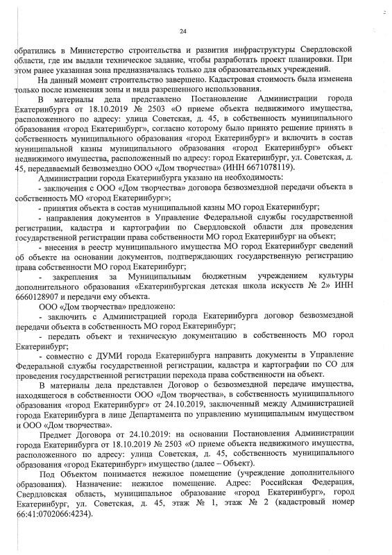 Page_00024.jpg
