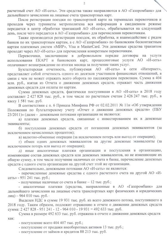 Скан_20200311 (16).jpg