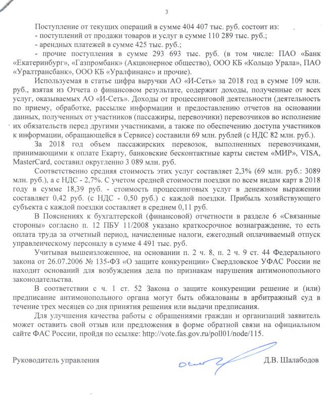 Скан_20200311 (17).jpg