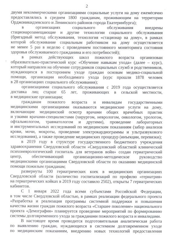 Скан_20200313 (7).jpg