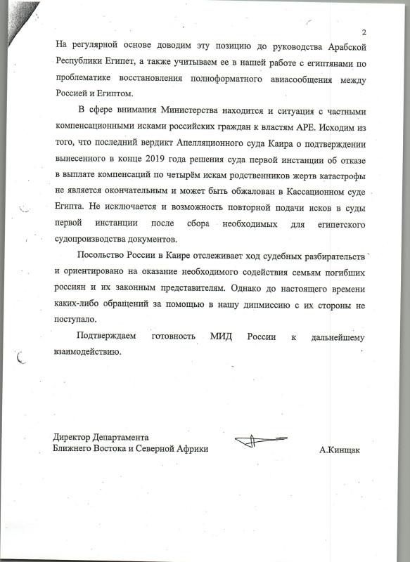 Письмо Альшевских 003.jpg