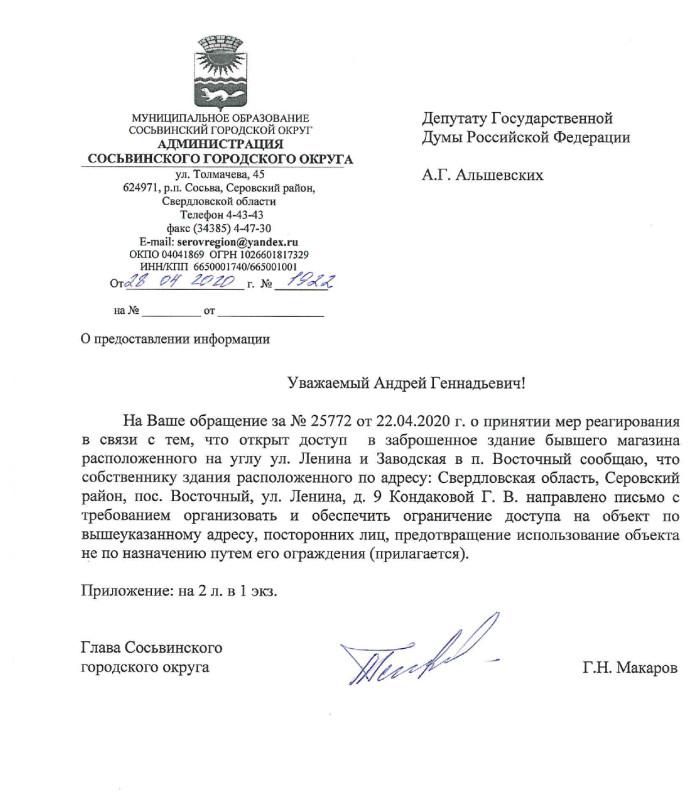 Alshevskih_po_magazinu_page-0001.jpg