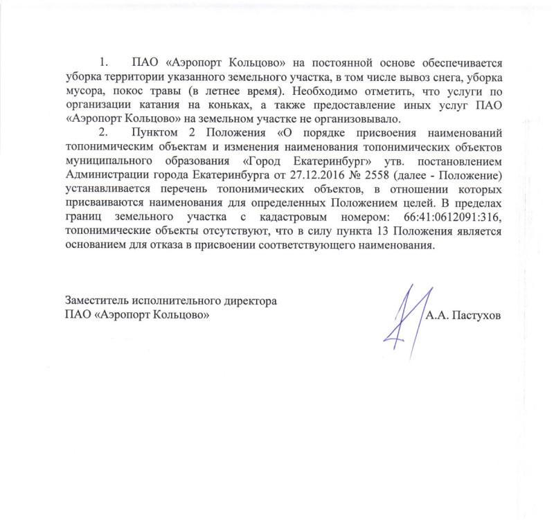 Письмо исходящее № 193-44_1392 от 10.04_page-0002.jpg