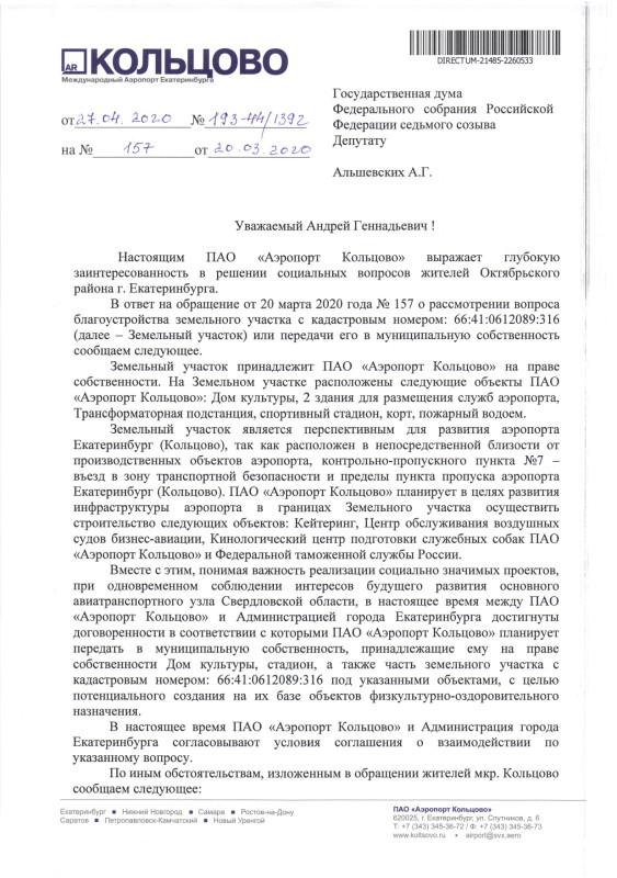 Письмо исходящее № 193-44_1392 от 10.04_page-0001.jpg