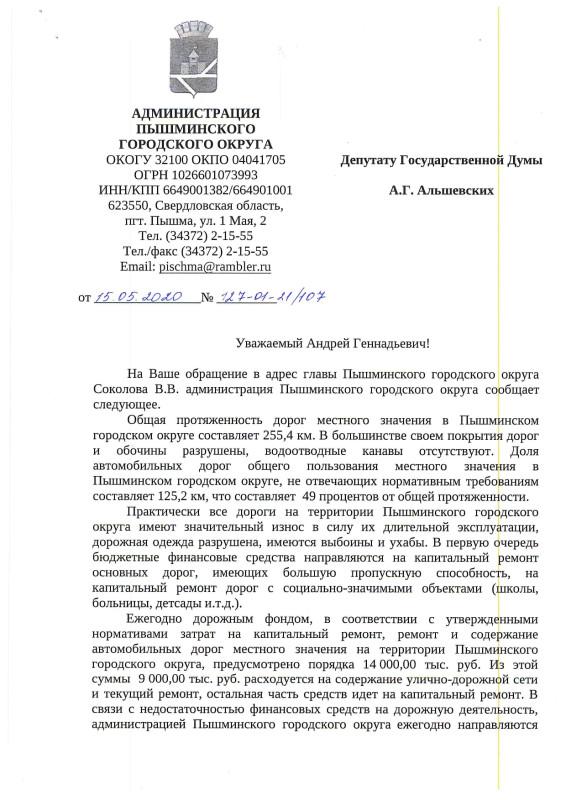 Alshevskih_AG_page-0001.jpg