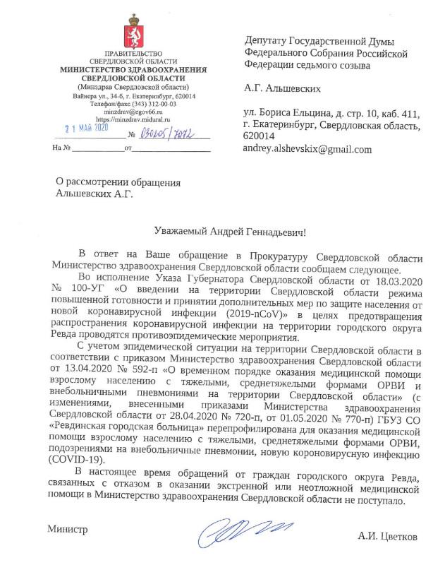 Alshevskkih_page.jpg