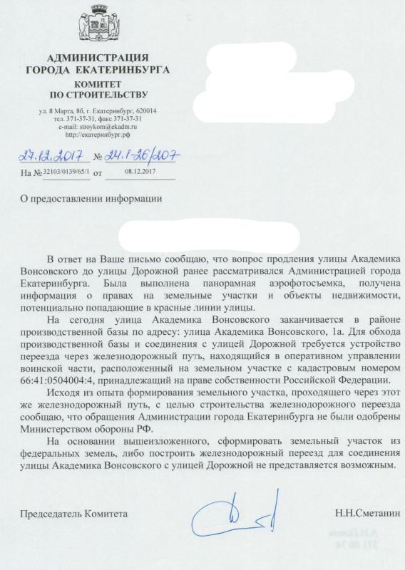 Письмо 207 20171.jpg