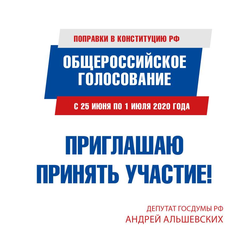 1920х1920-конституция.jpg