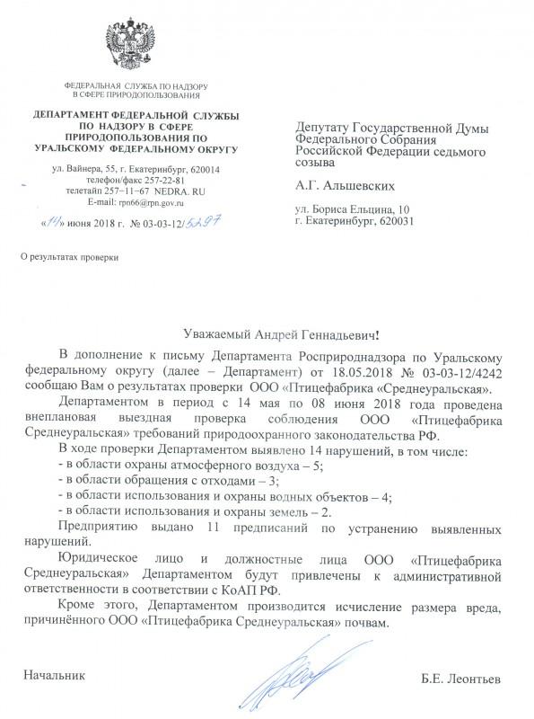 Скан_20180629 (5).jpg