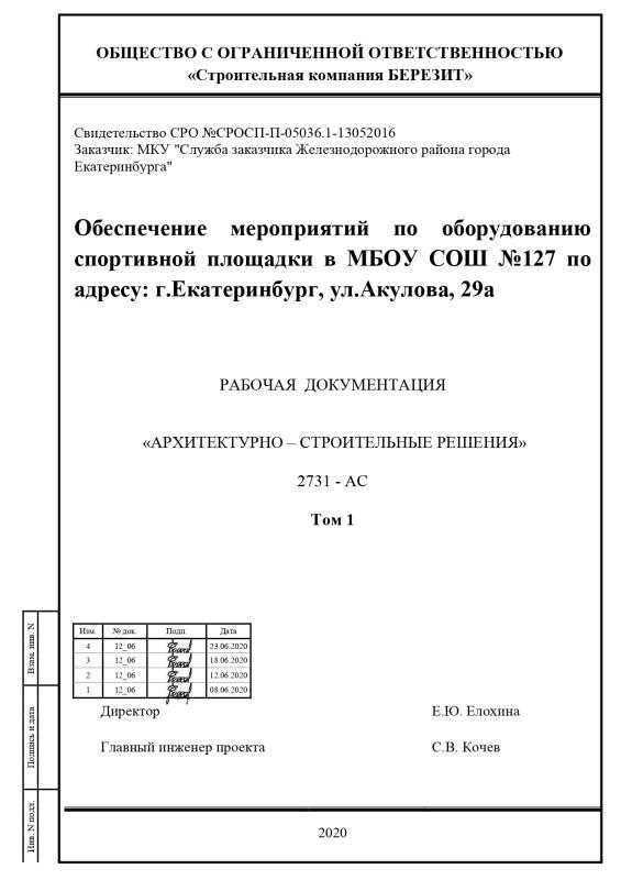 проект_page-0001.jpg