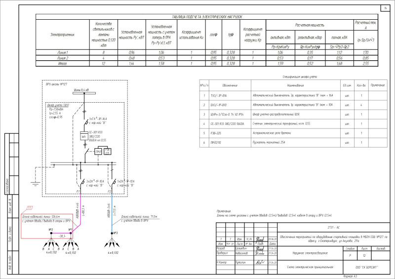 проект_page-0015.jpg