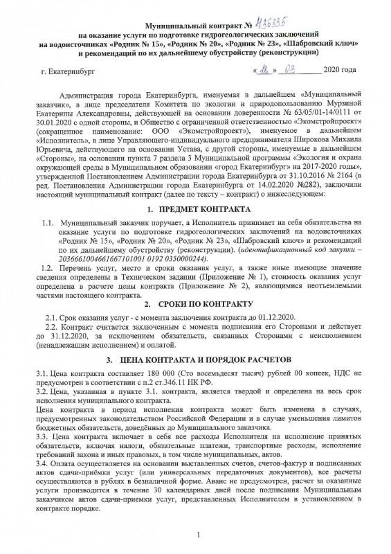 МК 436335_page-0001.jpg