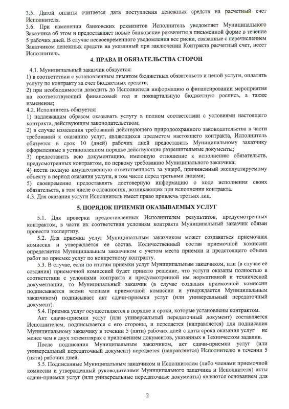 МК 436335_page-0002.jpg