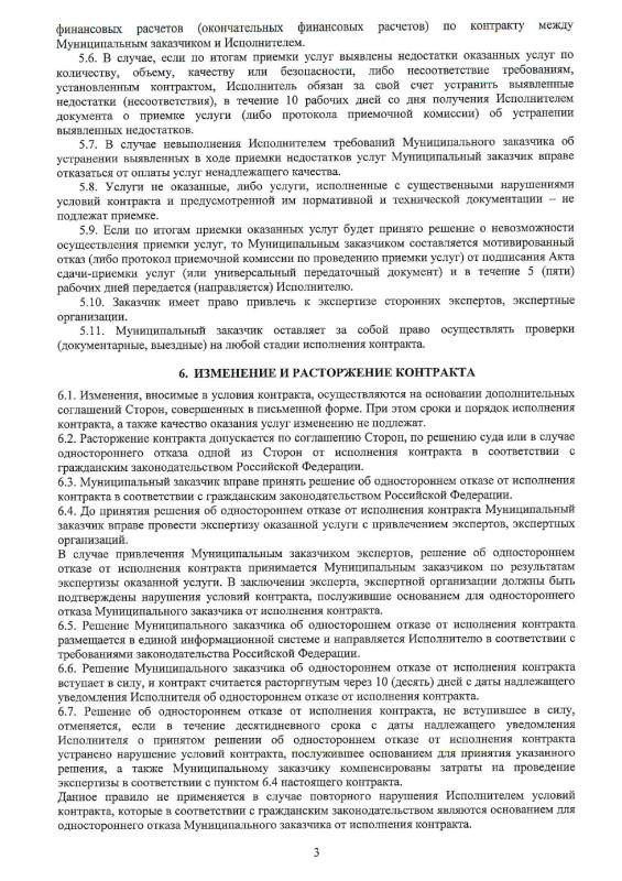 МК 436335_page-0003.jpg
