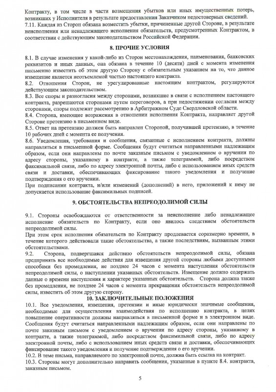 МК 436335_page-0005.jpg